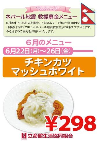 20150706_menu02.JPG