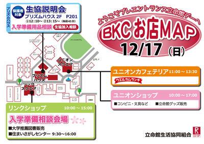 20171217_bkc.jpg