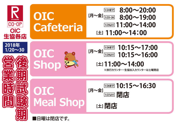20180120_30_oic.jpg