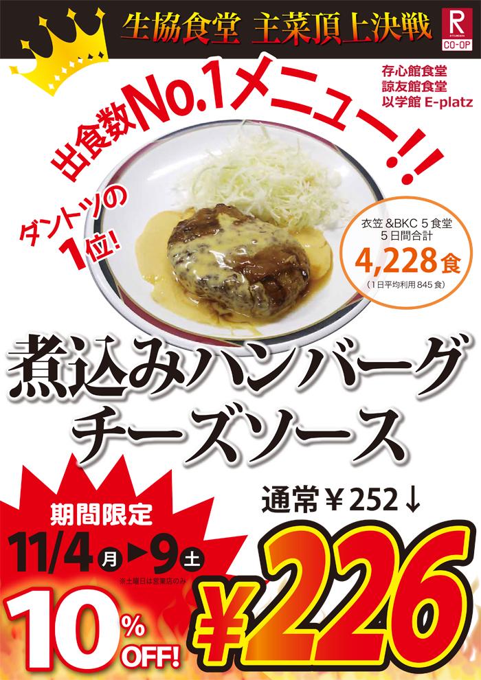 report-shusaikessen.jpg