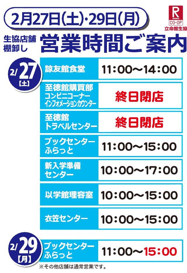 tanaoroshi_022616_072136_PM.jpg
