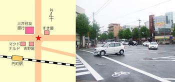 円町の交差点