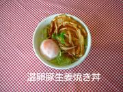 温玉豚生姜焼き丼