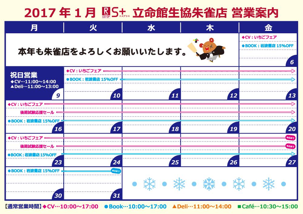 http://www.ritsco-op.jp/shopinformation/201701_suzaku.png