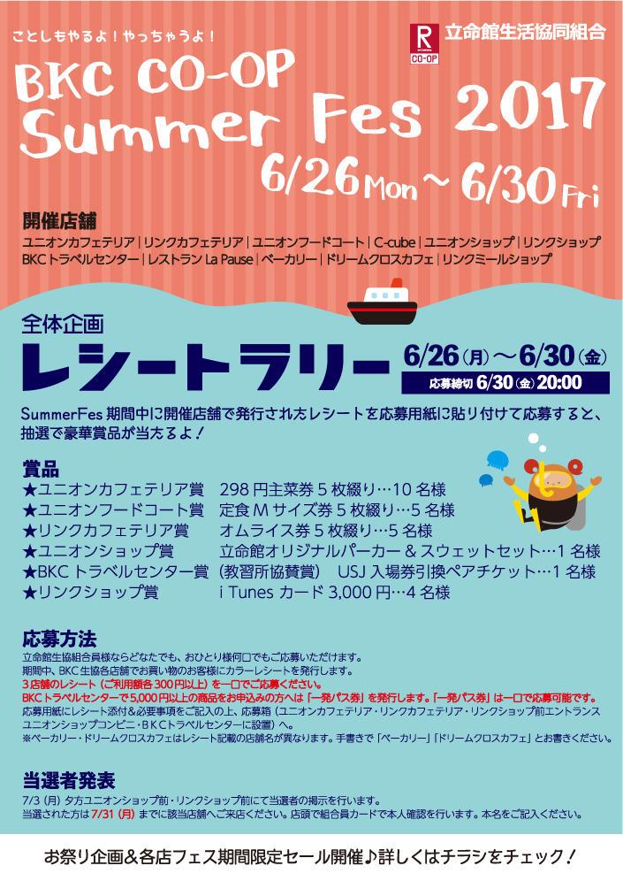 BKC CO-OP Summer Fes 2017 開催!