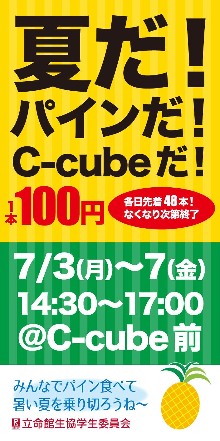【C-cube】夏だ!パインだ!C-cubeだ!