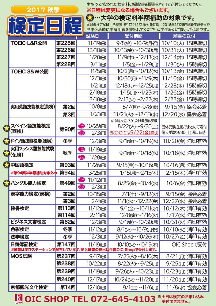 2017年秋季検定日程【OIC】