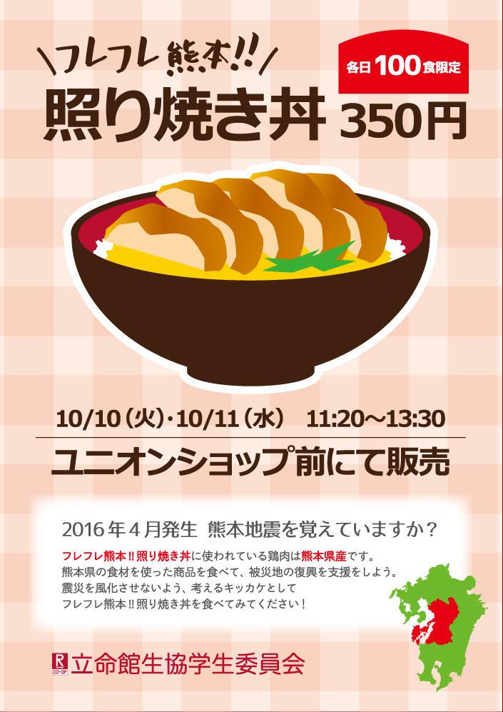 【ユニオンショップ】「フレフレ熊本!!照り焼き丼」 限定販売