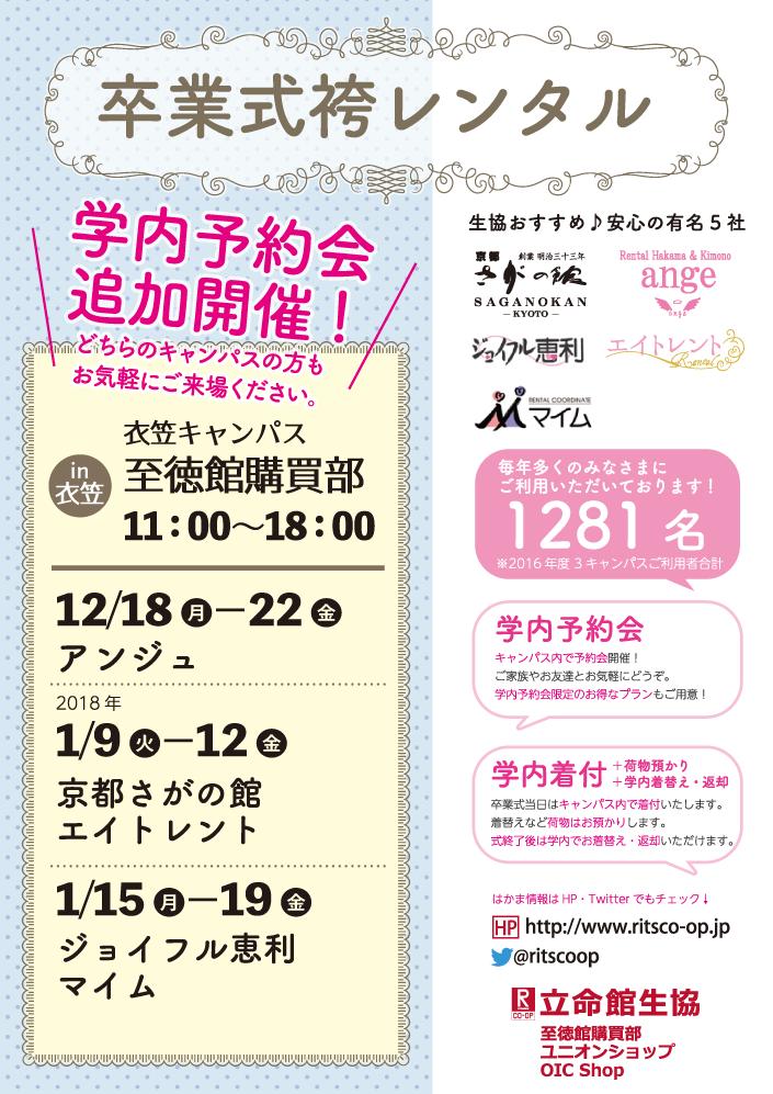 卒業式袴レンタル 学内予約会 追加開催!