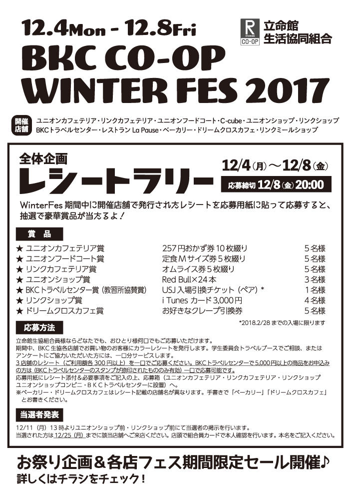 BKC CO-OP WINTER FES 2017 開催!