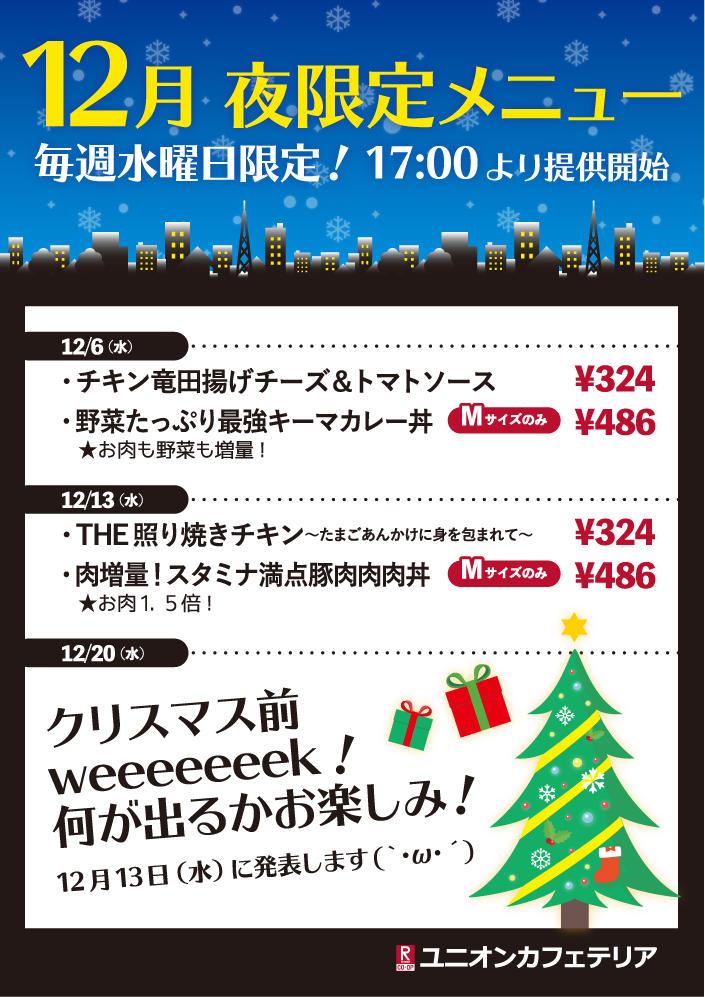 ユニオンカフェテリア 12月の夜限定メニュー