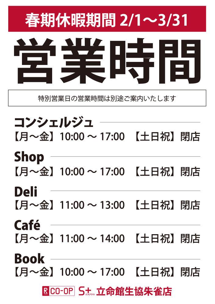 【朱雀店】春期休暇期間2/1~3/31 営業時間のご案内