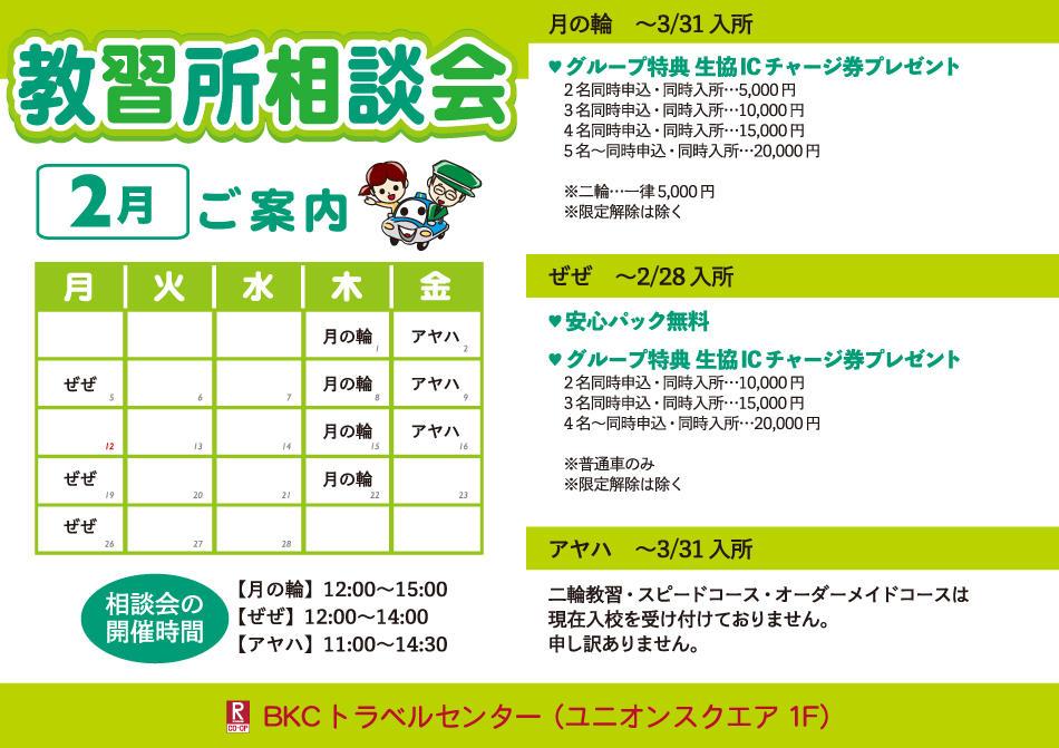 http://www.ritsco-op.jp/shopinformation/20180201_img01.jpg