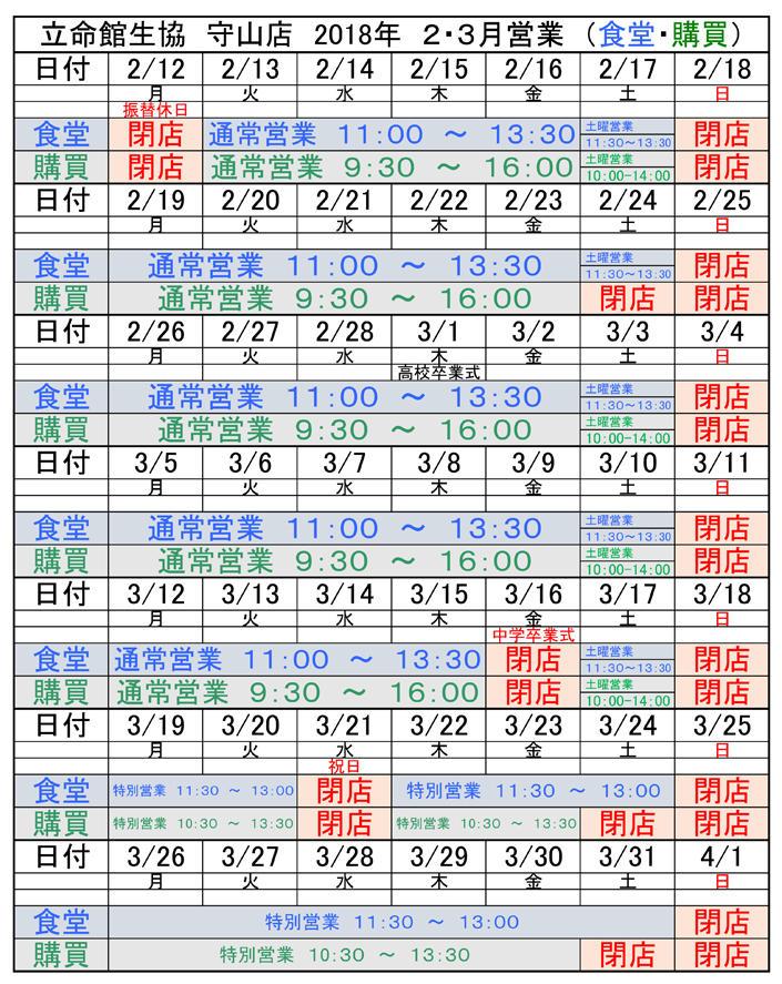 守山中高店 2月3月営業時間