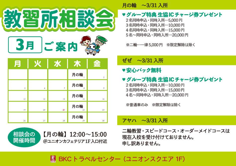 http://www.ritsco-op.jp/shopinformation/20180228_img02_2.jpg