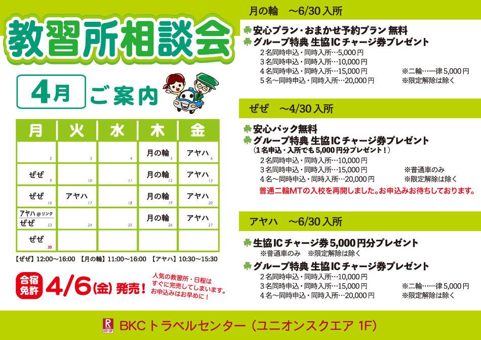 http://www.ritsco-op.jp/shopinformation/20180402_img02_3.jpg