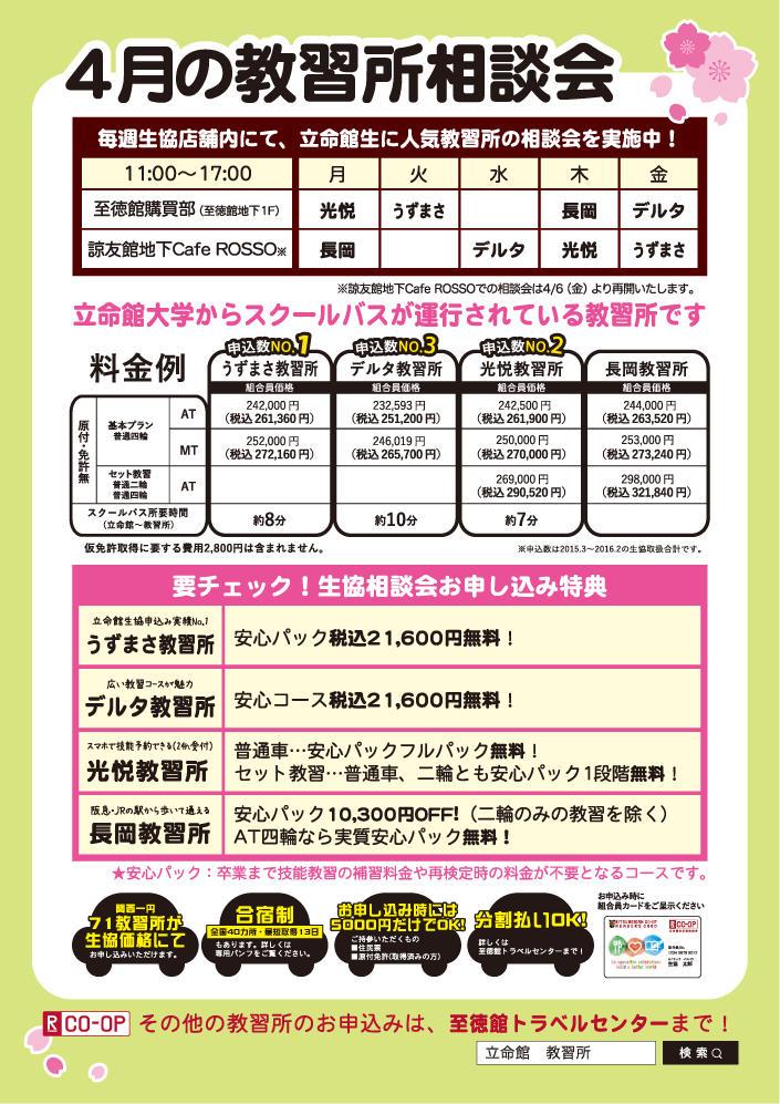 【至徳館トラベルセンター】4月の教習所相談会