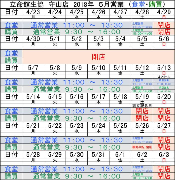 守山中高店 5月営業時間