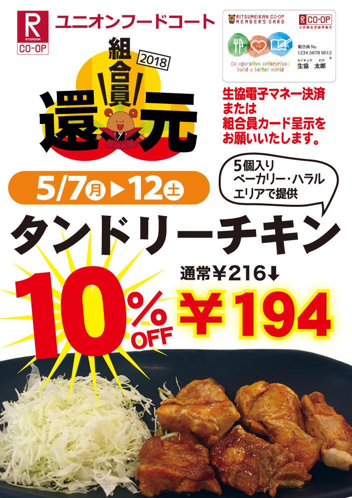 【ユニオンフードコート】組合員還元!タンドリーチキン10%OFF!