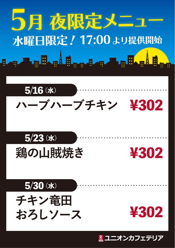 【ユニオンカフェテリア】5月の夜限定メニュー