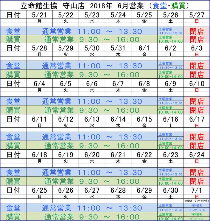 守山中高店 6月営業時間