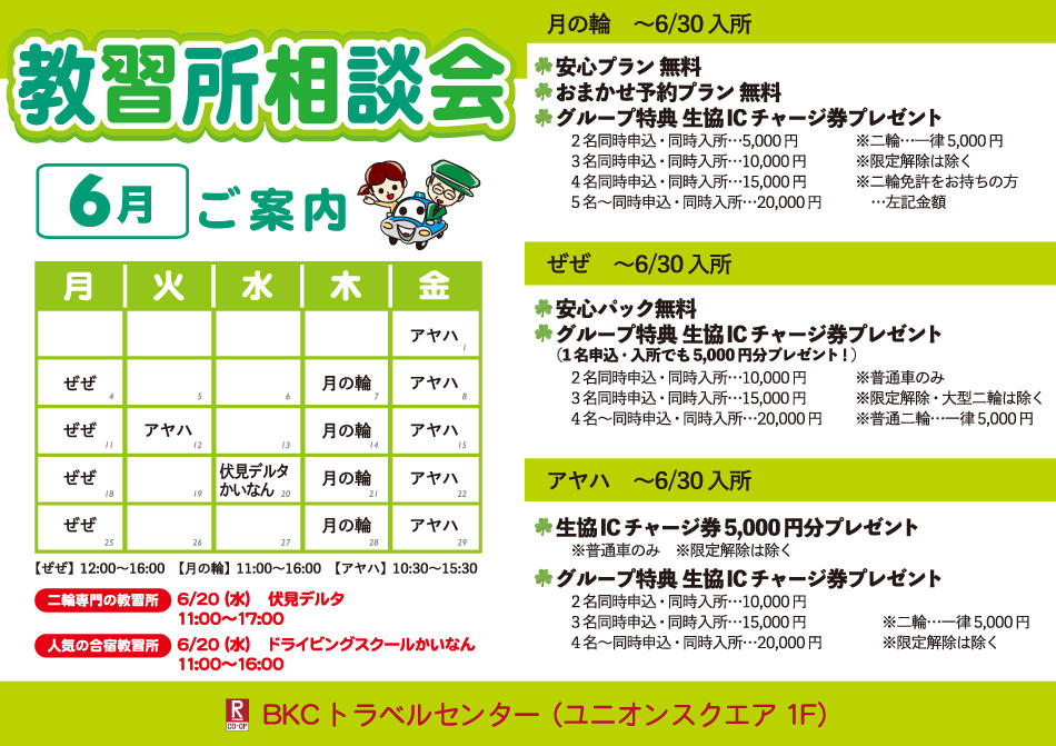 http://www.ritsco-op.jp/shopinformation/20180604_img01.jpg