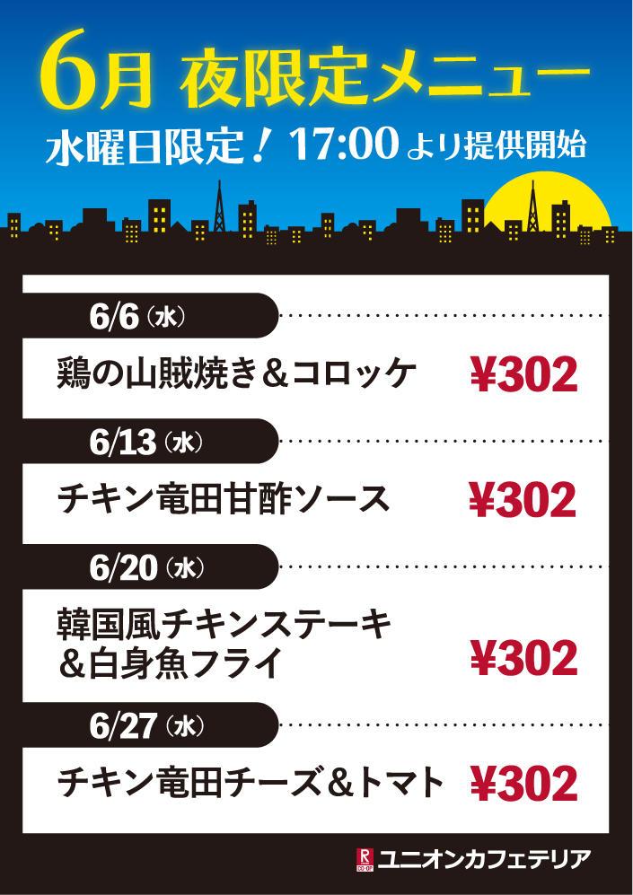 【ユニオンカフェテリア】6月の夜限定メニュー