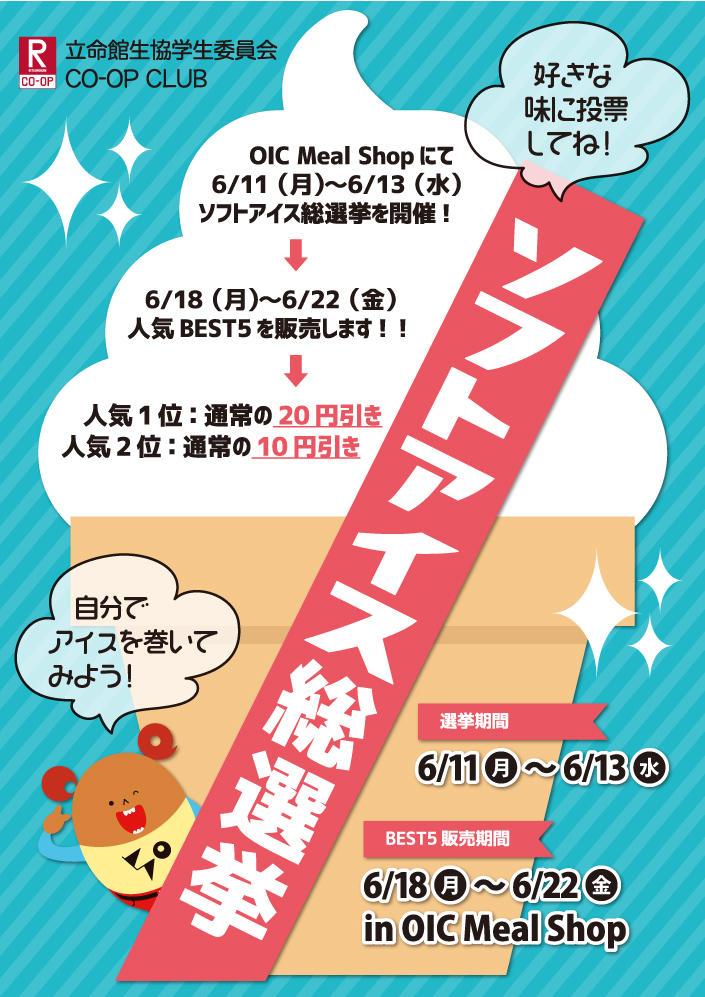 【OIC Meal Shop】ソフトアイス総選挙
