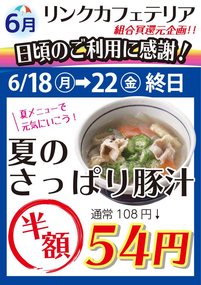 【リンクカフェテリア】夏のさっぱり豚汁半額!!
