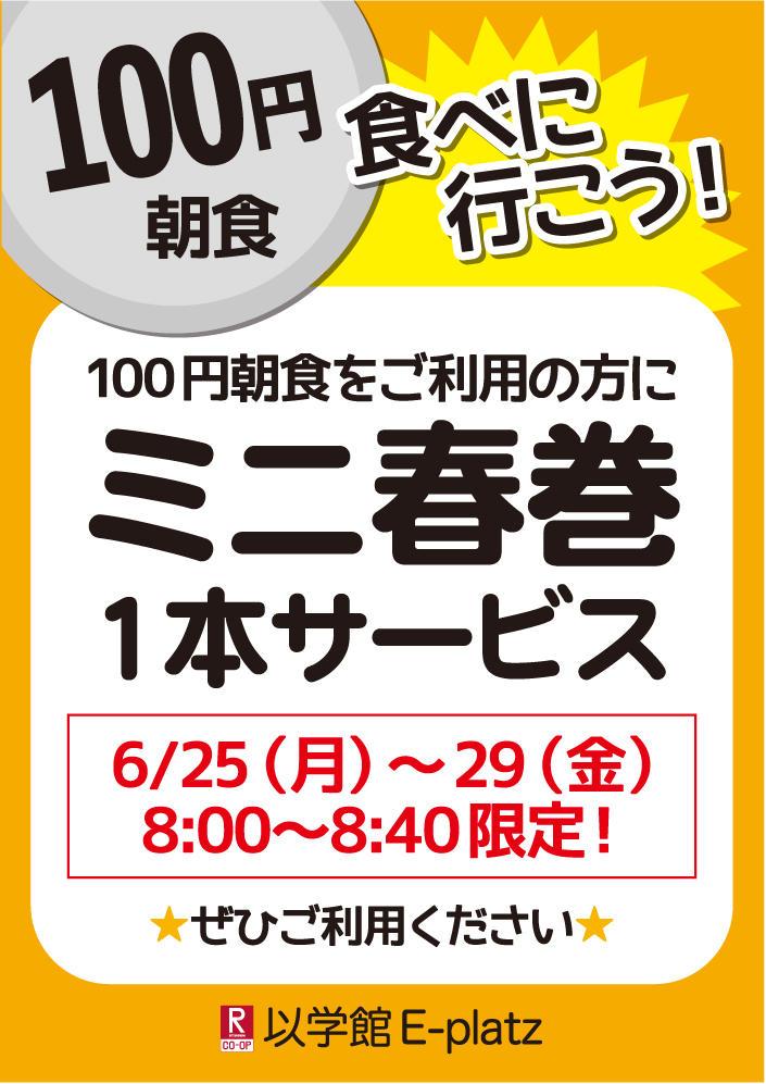 【以学館E-platz】100円朝食ご利用感謝キャンペーン