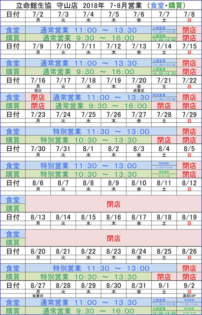 守山中高店 7月・8月営業時間