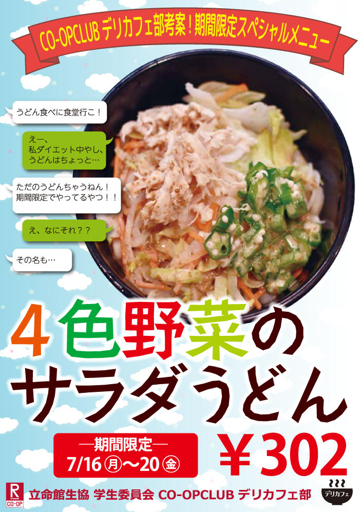 【OIC Cafeteria】×CO-OP CLUBデリカフェ部 4色野菜のサラダうどん
