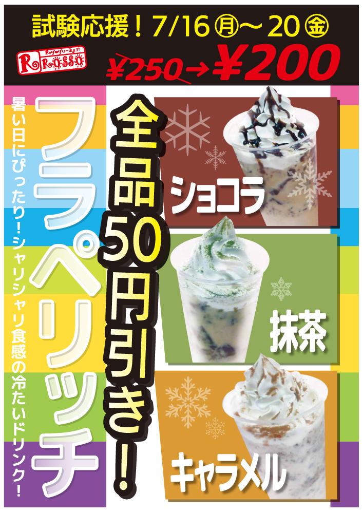 ROSSO】試験応援フラペリッチ50円引き!