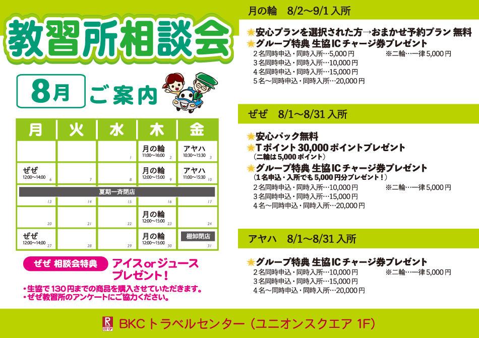 http://www.ritsco-op.jp/shopinformation/20180727_img01.jpg