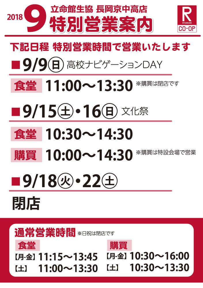 立命館中高店(長岡京) 9月特別営業時間