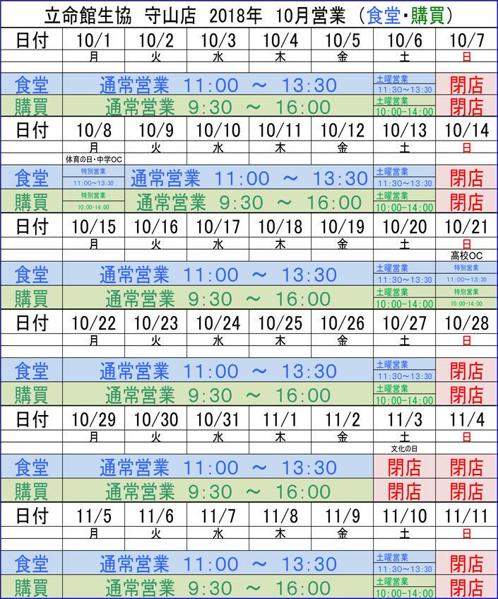 守山中高店 10月営業案内
