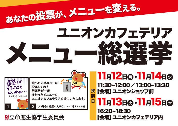 【ユニオンカフェテリア】メニュー総選挙