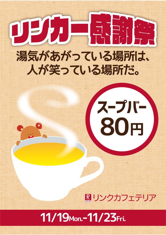 【リンクカフェテリア】リンカー感謝祭!スープバー80円