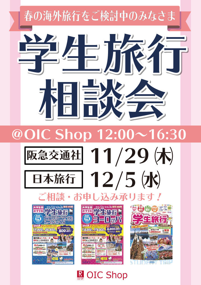 【OIC Shop】学生旅行相談会