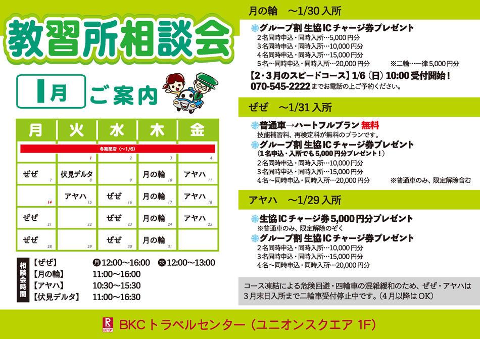 http://www.ritsco-op.jp/shopinformation/20181226_bkc.jpg