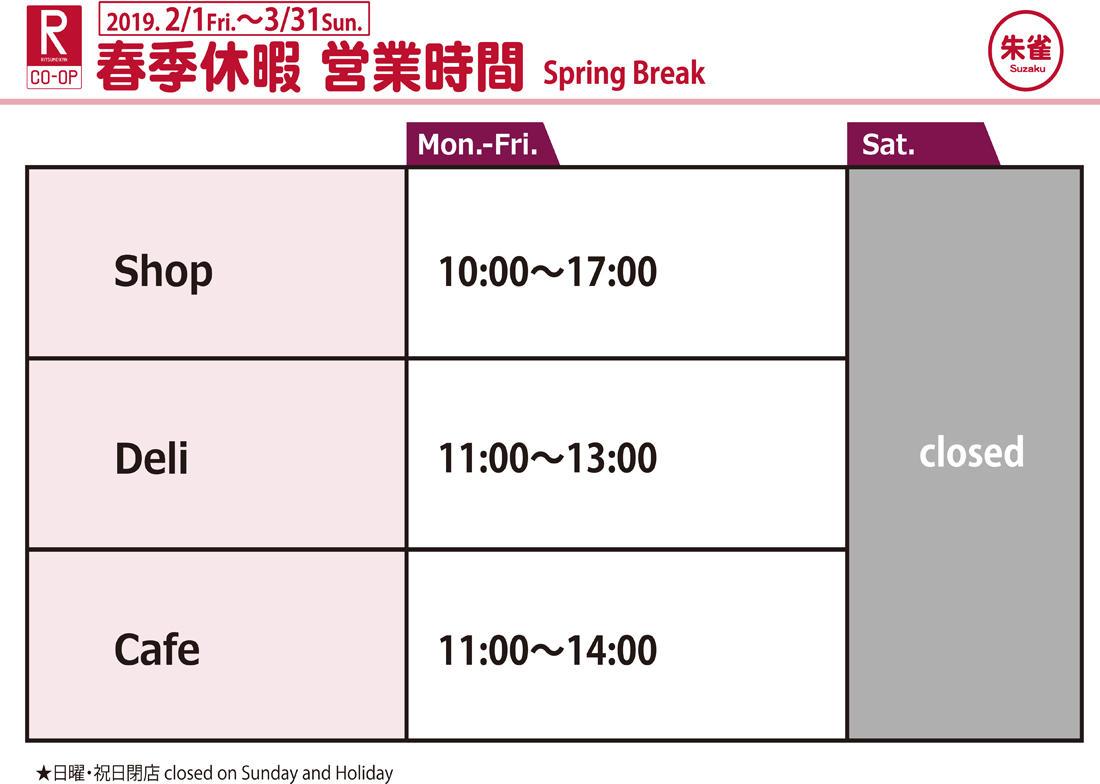 http://www.ritsco-op.jp/shopinformation/2019/01/23/2019springvc-suzaku.jpg