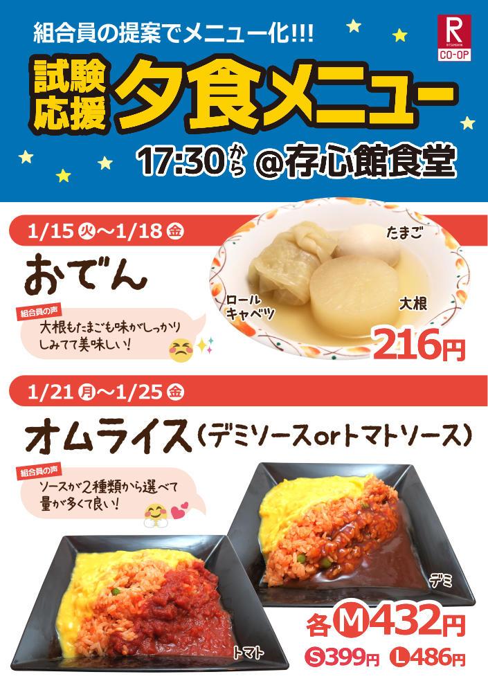 【存心館食堂】試験応援夕食メニュー