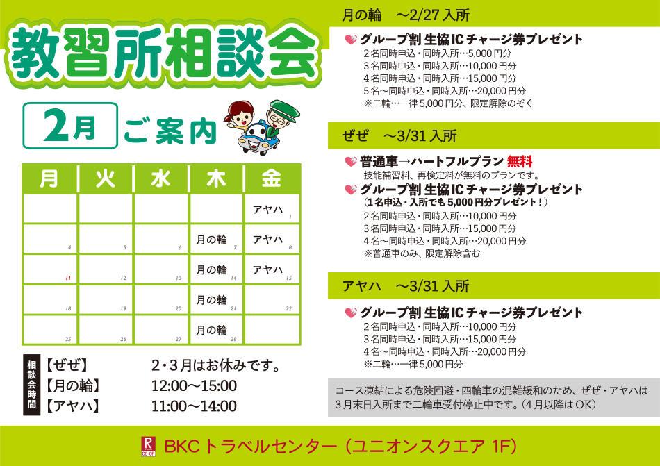 http://www.ritsco-op.jp/shopinformation/20190204_img03.jpg