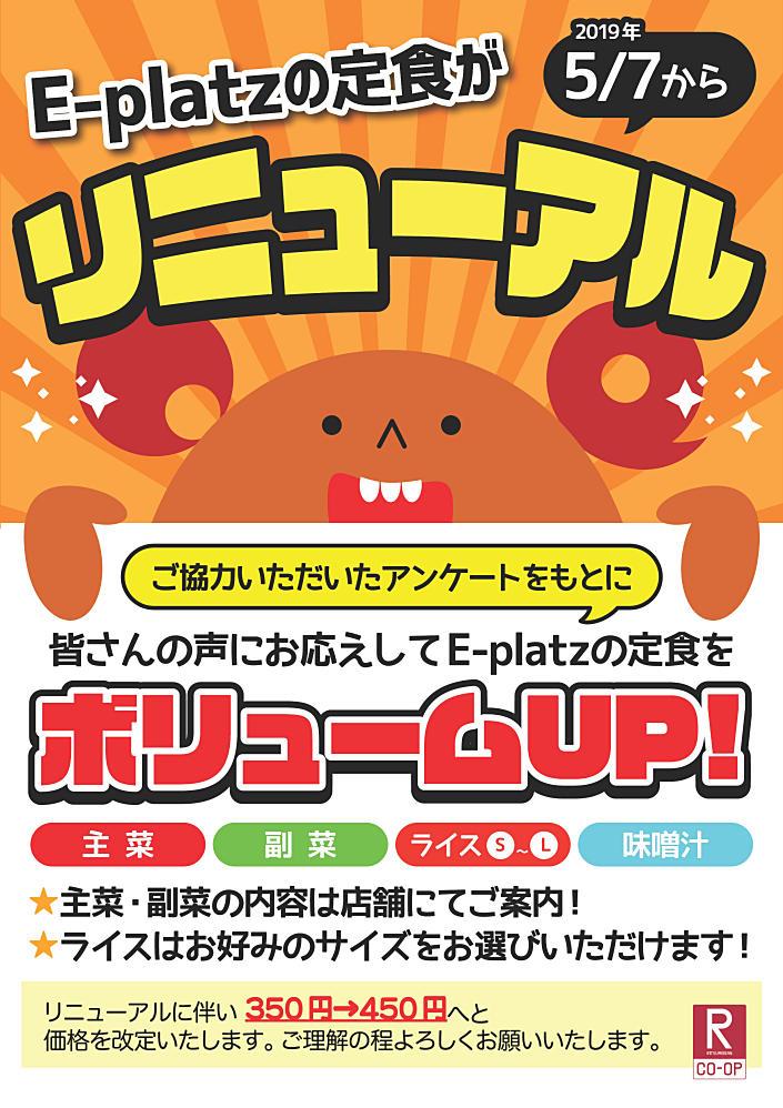 【以学館E-platz】定食ボリュームUP!