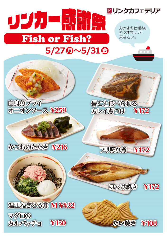 【リンクカフェテリア】リンカー感謝祭 Fish or Fish?
