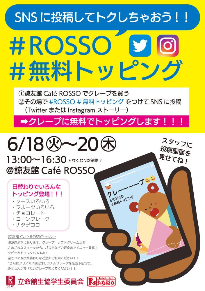 【諒友館Café ROSSO】SNS投稿でクレープトッピング無料!