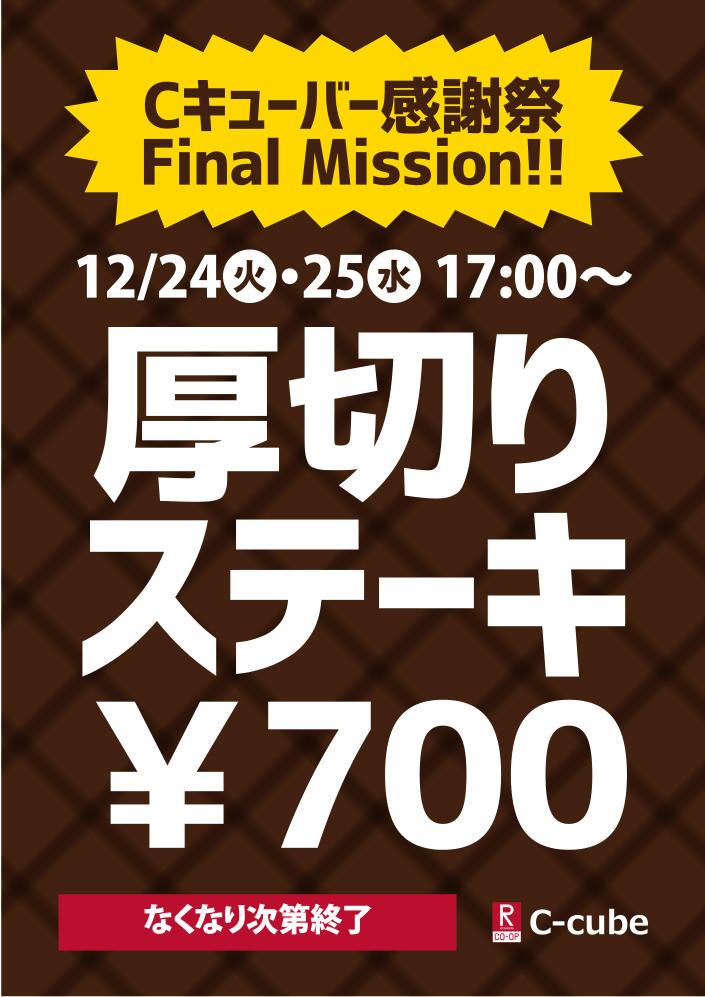 【C-cube】Cキューバー感謝祭!厚切りステーキ