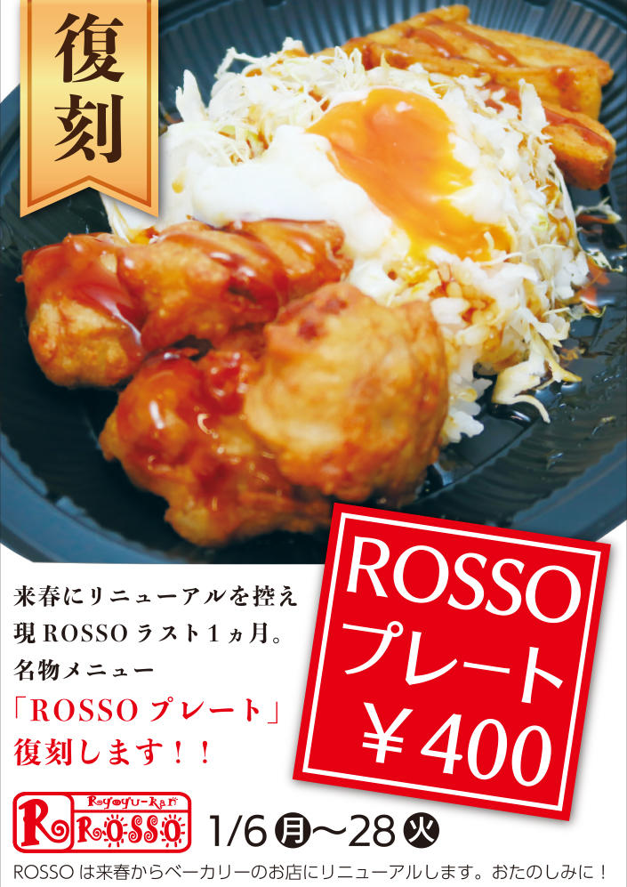 【ROSSO】復刻!ROSSOプレート