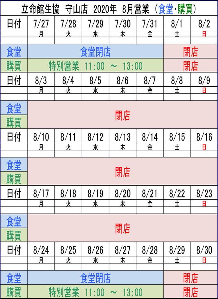 守山中高店 8月営業時間