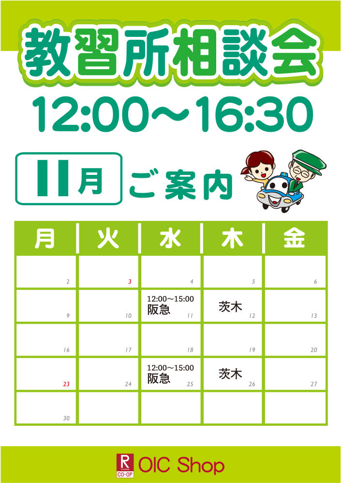 【OIC Shop】教習所相談会スケジュール